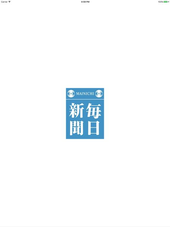 毎日新聞ニュースアプリ - 毎日新聞 - mainichi.jp
