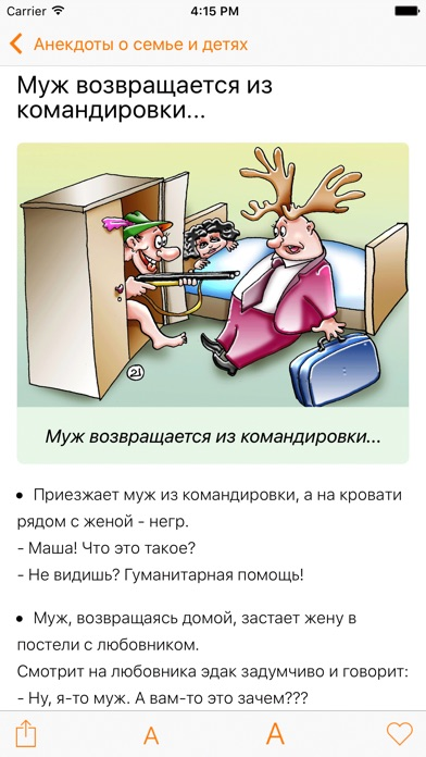 Анекдоты - Приколы, Юмор, Розыгрыши, Тосты, Шутки Скриншоты5