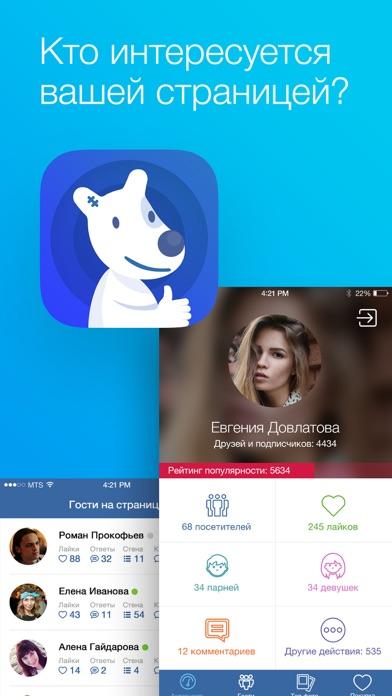 """Кто интересуется вашей страницей – для """"ВКонтакте"""" Скриншоты3"""