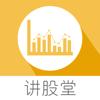 广州市国诚投资咨询有限公司 - 讲股堂  artwork
