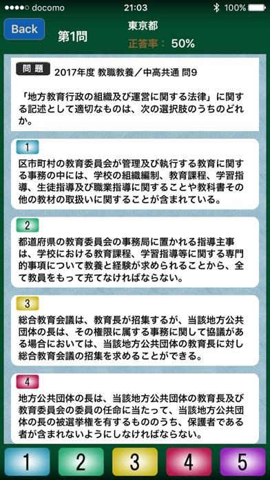 教員採用試験過去問 〜 教職一般教養 平成30年度 東日本のおすすめ画像1