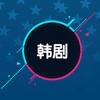 韩剧TV影音资讯-韩剧影视大全 Wiki