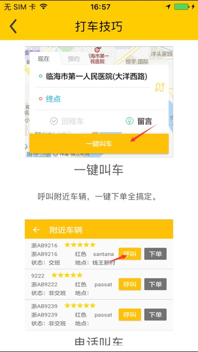 台州出租车截图4