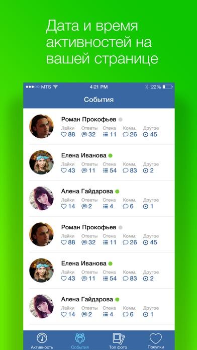 """Кто интересуется вашей страницей – для """"ВКонтакте"""" Скриншоты5"""
