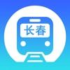 长春地铁-2017地铁出行必备助手