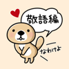 Rakko-san (polite expression)