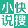 小说快搜-畅读网络小说电子书城