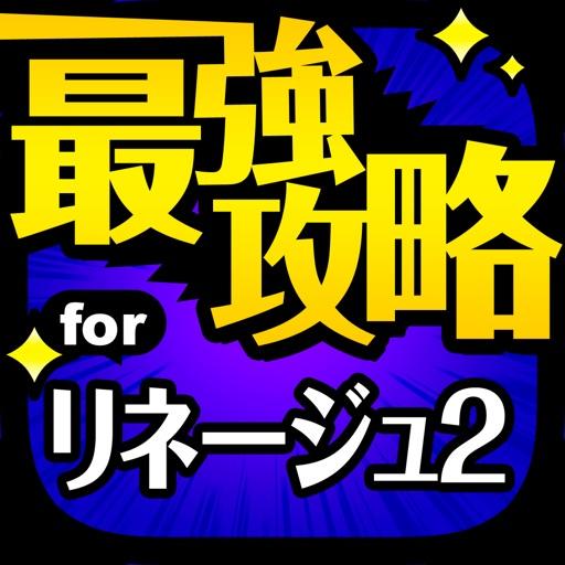 L2R最強攻略 for リネージュ2 レボリューション iOS App
