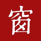 西窗烛 – 品味中国诗词之美 [iOS]