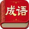 成语字典消消乐游戏HD 拼音字母学习中国