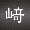 崎田二輪本舗