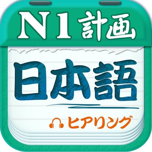 计划学日语-N1听力高分利器