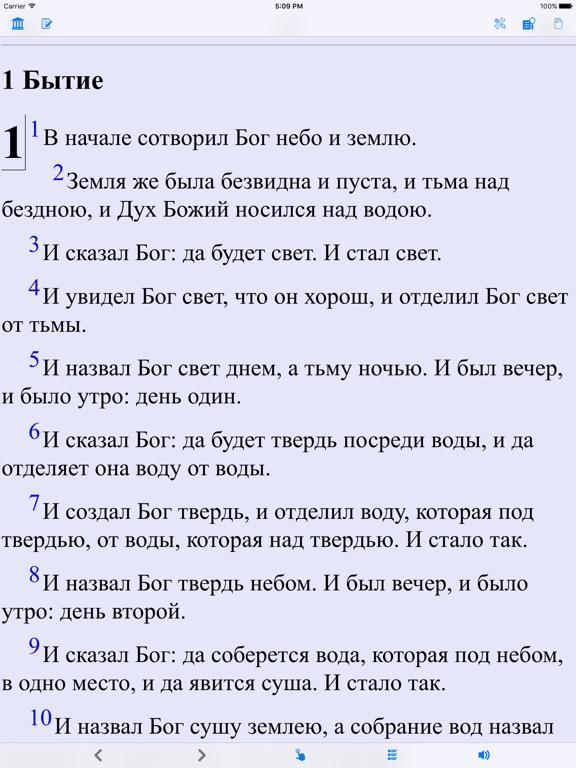 Библия (текст и аудио)(audio)(Russian Bible) Скриншоты7