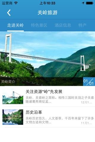石上关岭 screenshot 3
