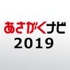 【あさがくナビ2019】2019卒学生のための就活準備アプリ