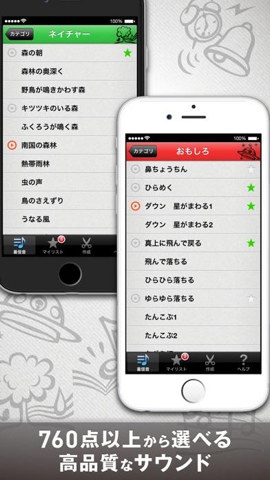 着信音 RingRingTone screenshot1