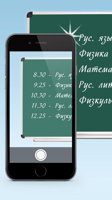 iШкола - школьный дневник Скриншоты4