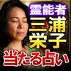 霊能占い師/三浦栄子【霊視透視占い】人生占い・結婚占い Wiki