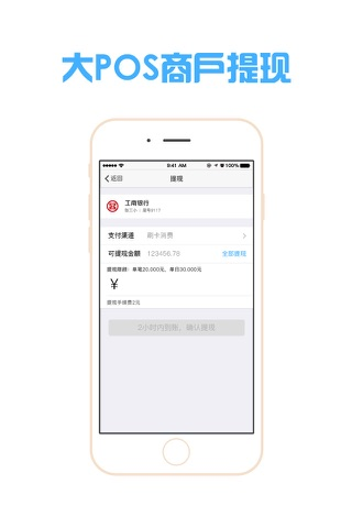 银盛通 screenshot 4