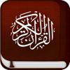 Koran ohne Internet mit Übersetzung und Audio