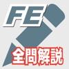 2017年夏秋版 基本情報技術者問題集(全問解説付)