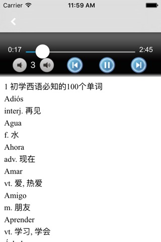 西班牙语基础词汇突破宝典 -西语词汇工具拓词利器 screenshot 2