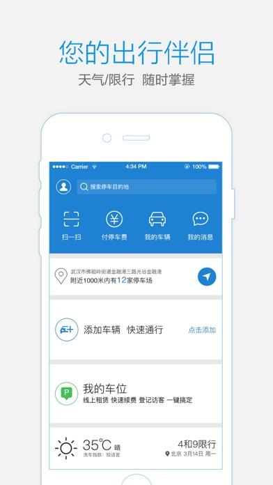 download 通通停车 apps 0