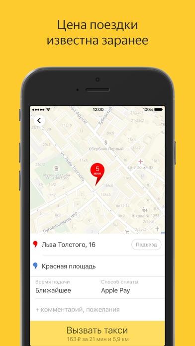 Приложение яндекс такси скачать бесплатно