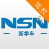 Guangdong New Space-time Navigation Technology Co.,Ltd. - 新学车管家 artwork