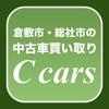 出張買取も!車の高価買取や下取りなら「C cars」
