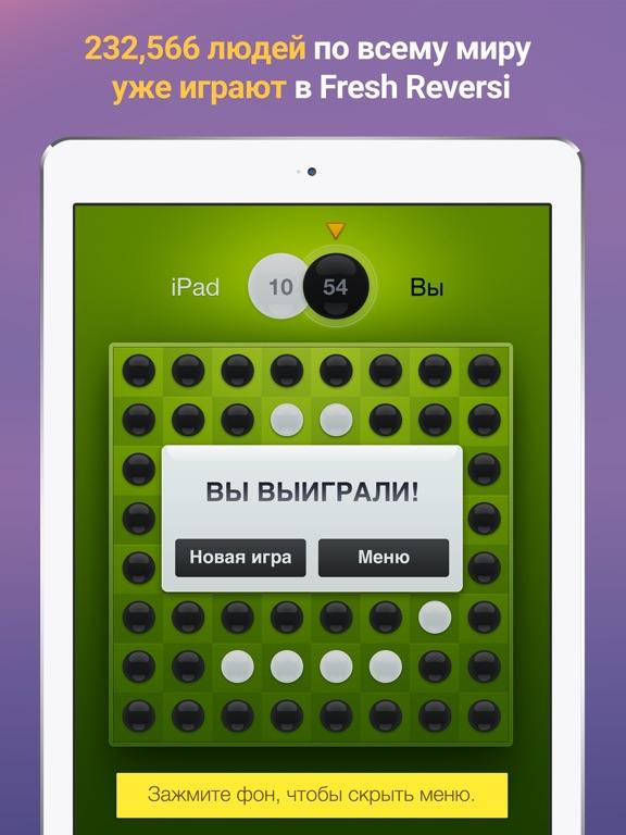Fresh Reversi для iPad