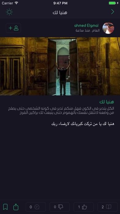Qalam ~ قلملقطة شاشة3