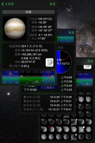 GoSkyWatch Planetarium - Astronomy Night Sky Guide screenshot 4