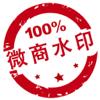 微商水印相机【官方】- 图片批量水印视频水印工具!