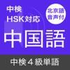 中検4級 頻出単語 - 北京語音声付き