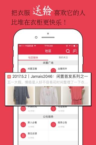 发光公社-女性闲置互赠社区 screenshot 2