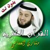 القرآن الكريم ـ  مشاري العفاسي ـ بدون نت