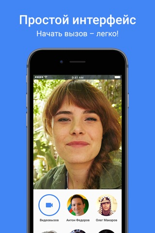 Google Duo - Video Calling screenshot 1