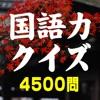 国語力クイズ 4500問