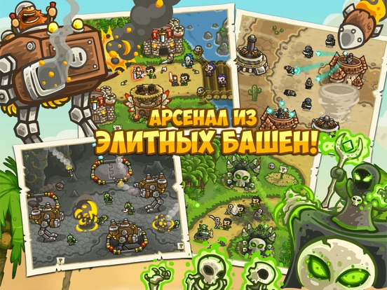 Kingdom Rush Frontiers HD для iPad