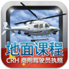 Dauntless Software - 商用驾驶员执照理论考试 (直升机) artwork