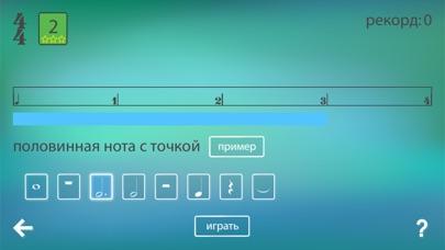Музыкальный Метр 1: Полная