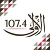 Al Oula الأولى 1074