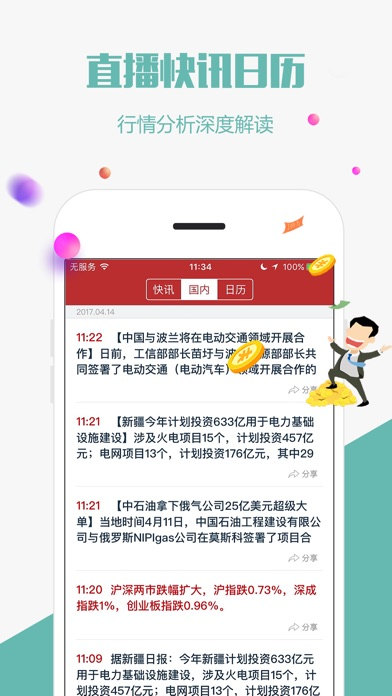 download 中金网-财经新闻行情资讯 apps 2