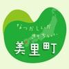 熊本県美里町公式観光アプリ みさとりっぷ
