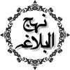 Nahjul Balagha Mola Ali urdu