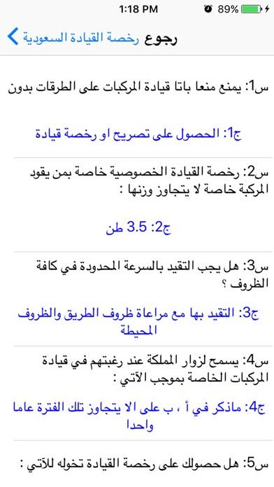 امتحان رخصة القيادة السعوديةلقطة شاشة5