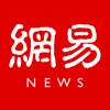 网易新闻 - 头条资讯直播平台