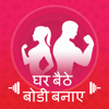 Ghar Baithe body Banaye - Hindi Gym Guide Tips