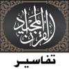 Quran Tafsir تفسير القرآن - Ramadan 2017 رمضان